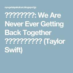 およげ!対訳くん: We Are Never Ever Getting Back Together テイラー・スウィフト (Taylor Swift)