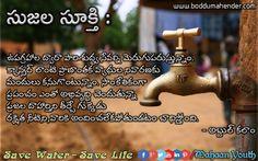 సుజల సూక్తులు (Save Water Slogans/Quotes) జల సంరక్షణే - జన సంరక్షణ . నీటిని పొదుపుగా వాడండి. కలుషితం చేయకండి. Save Water - Save Life.. These Quotes n Slogns were Collected n Created by BODDU MAHENDER Founder & President : Mahaan Youth Welfare Society