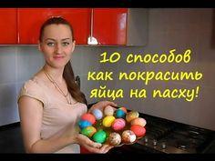 Чем можно покрасить яйца, если нет краски? Вариантов масса! Рассказываем, как окрасить пасхальные символы в самые разные цвета дома без лишних хлопот.