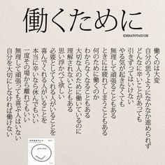 働くために自分を大切に | 女性のホンネ川柳 オフィシャルブログ「キミのままでいい」Powered by Ameba