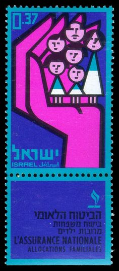 Israel stamp: 10TH ANNIVERSARY OF NATIONAL INSURANCE, 1964