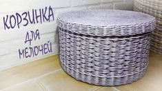 diy and craftss Diy Crafts To Sell, Diy Crafts For Kids, Home Crafts, Sell Diy, Kids Diy, Decor Crafts, Recycled Paper Crafts, Recycled Magazines, Newspaper Basket