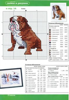 Осинка Cross Stitch Uk, Frozen Cross Stitch, Cross Stitch Animals, Cross Stitch Charts, Cross Stitch Embroidery, Cross Stitch Patterns, Pixel Crochet Blanket, Cross Stitch Collection, Dog Pattern