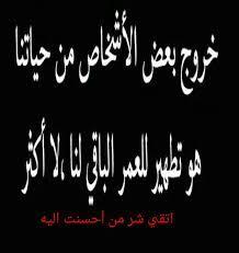 Resultat De Recherche D Images Pour اتقي شر من احسنت اليه Calligraphy Arabic Calligraphy