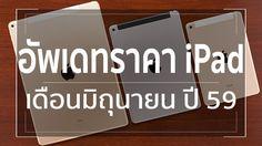 อัพเดทราคาล่าสุด iPad mini 4,iPad mini 2, iPad Pro และ iPad Air 2 ประจำเดือน มิถุนายน พ.ศ. 2559 ซึ่งเป็นสินค้ามือ 1 เท่านั้นนะครับ