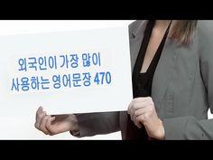 외국인이 가장 많이 사용하는 영어문장 470 - YouTube