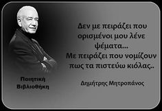 Great Words, Wise Words, Movie Quotes, Life Quotes, Funny Greek, Greek Quotes, Picture Quotes, Good To Know, True Stories