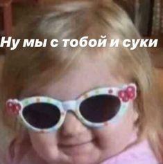 Funny Relatable Memes, Funny Jokes, Hello Memes, Happy Memes, Russian Memes, Aesthetic Memes, Cute Love Memes, Mood Pics, Meme Faces