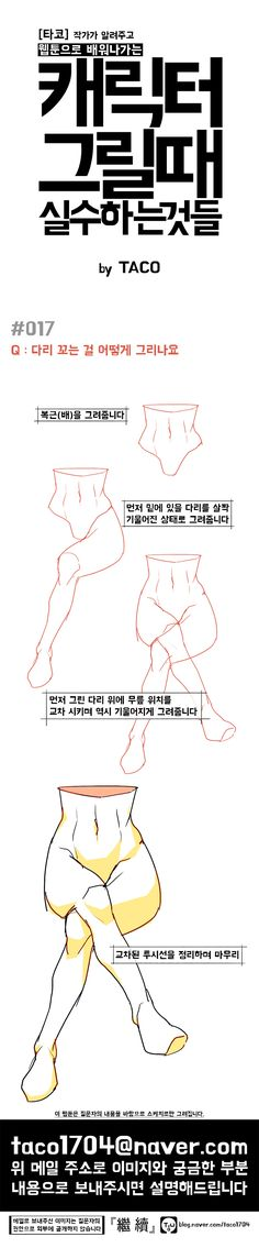 comic content Body Drawing Tutorial, Body Tutorial, Manga Drawing Tutorials, Drawing Techniques, Art Tutorials, Drawing Body Proportions, Drawing Legs, Anatomy Reference, Art Reference Poses
