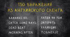 150 выражений изанглийского сленга