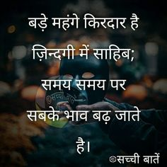 Sabke bhav badh jate h Hindi Quotes On Life, Life Quotes, Hindi Qoutes, Attitude Quotes, Deep Words, True Words, Quitting Quotes, Motivational Quotes, Inspirational Quotes