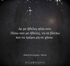 I Still Miss You, Love Quotes, Inspirational Quotes, Images And Words, Greek Quotes, Forever Love, Thoughts And Feelings, Qoutes, Meant To Be