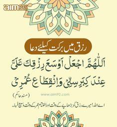 Duaa Islam, Islam Hadith, Islamic Phrases, Islamic Dua, Islamic Love Quotes, Islamic Inspirational Quotes, Quran Verses, Quran Quotes, Dua Images