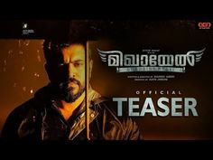 Presenting you the Official Teaser Of Malayalam Movie Mikhael . Movie Name : Mikhael Written & Directed By : Haneef Adeni Produced By : Anto Joseph Banner. Teaser, Joseph, Movies, Movie Posters, Fictional Characters, News, Films, Film Poster, Popcorn Posters