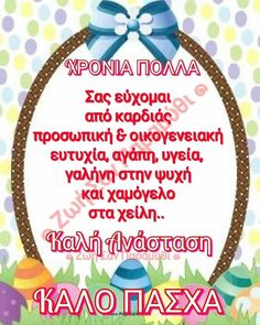 Greek Love Quotes, Prayers, Easter, Birthday, Photos, Type 3, Mary, Facebook, Pictures