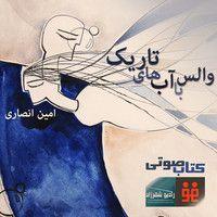 داستان صوتی | والس با آبهای تاریک by RadioShahrzad on SoundCloud