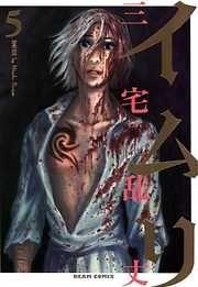 イムリ 5巻-電子書籍