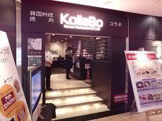 ●KollaBo 韓国レストラン&カフェ [池袋] http://alike.jp/restaurant/target_top/1064574/#今日のAlike