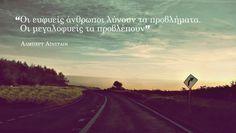 Άλμπερτ Αϊνστάιν Summer Vibes, Fight Alone, Greek Quotes, Relentless, Movie Posters, Html, Artists, Blog, Life