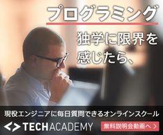 EdTechに詳しくなる記事まとめ | TechAcademyマガジン