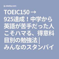 TOEIC150 → 925達成!中学から英語が苦手だった人こそハマる、得意科目別の勉強法 | みんなのスタンバイ
