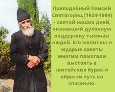 Православие † С любовью Wayfarer, Mens Sunglasses, Style, Swag, Men's Sunglasses, Outfits
