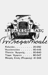 Χρειάζεστε ΤΑΞΙ; Vintage Advertising Posters, Old Advertisements, Vintage Ads, Vintage Posters, Vintage Photos, Old Posters, Greece History, Old Greek, Retro Ads