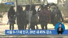 [EBS정오뉴스] [EBS뉴스G] 저출산영향으로최근20년간서울지역의영유아와초중고생이 133만명이나감소한것으로나타났습니다. 서울시가발표한'서울교육환경변화와 학생스트레스'통계에따르면 지난해만0세부터17세까지의...
