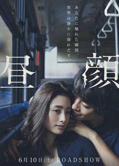 昼顔(2017)