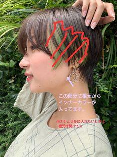 Short Hair Cuts, Short Hair Styles, Hair Reference, Cosplay, Hair Inspo, Hair Makeup, Hair Color, How To Make, Image
