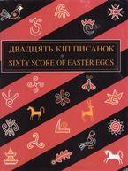Pysanky Books:    SIXTY SCORE OF EASTER EGGS by Zenon Elijiw
