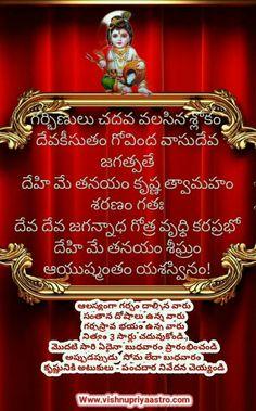 Shlokas Hindu Vedas, Hindu Deities, Vedic Mantras, Hindu Mantras, Life Quotes Pictures, God Pictures, Telugu Inspirational Quotes, Bhakti Song, Hindu Rituals