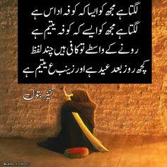 Muharram Quotes, Cotton Frocks For Kids, Mola Ali, Imam Ali, Islam Quran, Urdu Poetry, Photo And Video, Movie Posters, Instagram