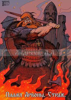 Flame Arkona. Guardian