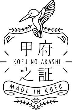 甲府市/甲府市がお薦めする甲府の良きモノ=「甲府ブランド認定制度」 Ci Design, Graph Design, Logo Design, Japan Logo, Black And White Logos, Logo Food, Beer Label, Typography Logo, Signage