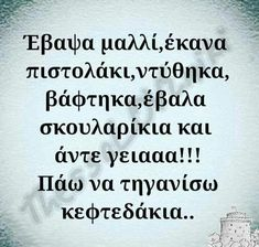Funny Pictures With Words, Greek Quotes, Funny Quotes, Jokes, Lol, Humor, Drink, Beautiful, Greece