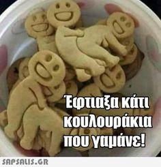κουλουράκια που νυμάνε! Greek Memes, Funny Greek Quotes, Funny Qoutes, Funny Memes, Ancient Memes, Just For Laughs, Funny Pictures, Funny Pics, Funny Stuff