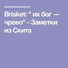 "Brisket: "" их бог — чрево"" - Заметки из Скита"