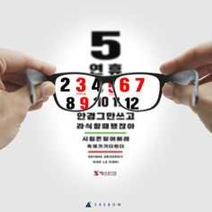 Hanyang Univ ERICA Campus  2017 Ophthalmology promotion  Poster.Glasses.Idea