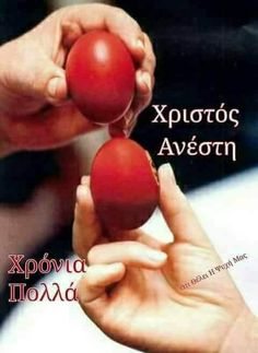 Happy Easter Greetings, Easter Wishes, Orthodox Easter, Congratulations Greetings, Greek Easter, Christ Is Risen, Beautiful Pink Roses, About Easter, Greek Quotes
