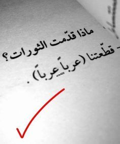 قطعتنا عرباً_عرباً