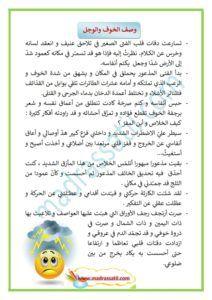 وصف الخوف و الفزع موقع مدرستي Arabic Alphabet For Kids Alphabet For Kids Learn Arabic Language