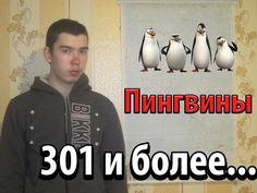 """301 и более...(#2) """"Пингвины"""""""