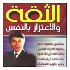 كتاب الثقة والاعتزاز بالنفس_إبراهيم الفقي