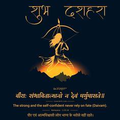 Sanskrit Quotes, Gita Quotes, Sanskrit Words, Hindi Quotes, Happy Vijayadashmi, Are You Happy, Happy Diwali, Diwali Diy, Shri Ram Photo
