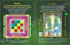"""Mantra Card-1"" For Curing most dreadful diseases like cancer, tuberculosis, psorasis, kidney failure and others. in English. For more Mantras visit on www.drmanjujain.com"