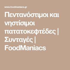 Πεντανόστιμοι και νηστίσιμοι πατατοκεφτέδες | Συνταγές | FoodManiacs