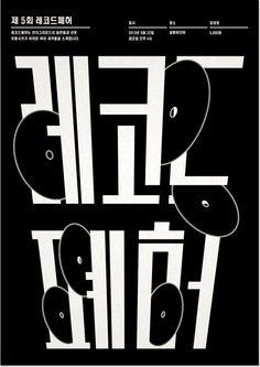 - 제 5회 레코드폐허 - 김가든 | Kimgarden