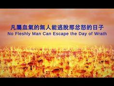 福音視頻 神的發表《凡屬血氣的無人能逃脫那忿怒的日子》   跟隨耶穌腳蹤網-耶穌福音-耶穌的再來-耶穌再來的福音-福音網站