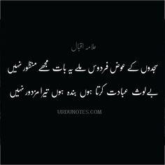 Allama iqbal poetry - Iqbal poetry, Allama Iqbal ki Shayari, Ishq e haqiique, love poetry. Nice Poetry, Soul Poetry, My Poetry, Poetry Quotes, Words Quotes, Urdu Poetry Romantic, Love Poetry Urdu, Allama Iqbal Quotes, Allama Iqbal Shayari